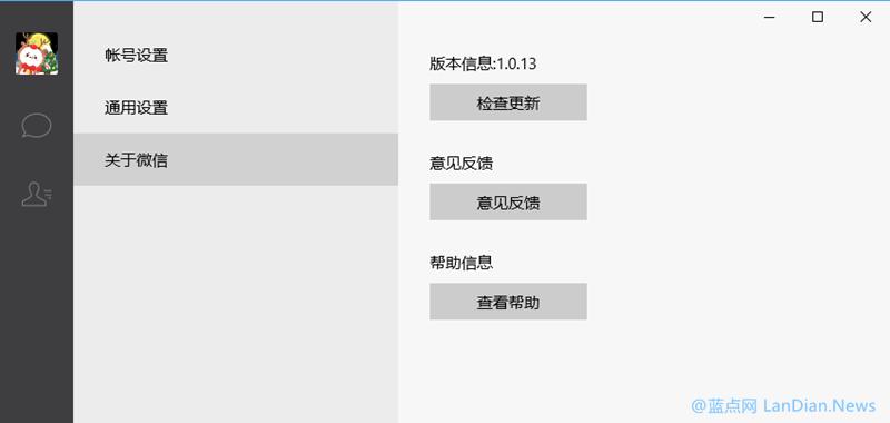 UWP版微信 for Windows 10 发布 与PC版几乎没有差异