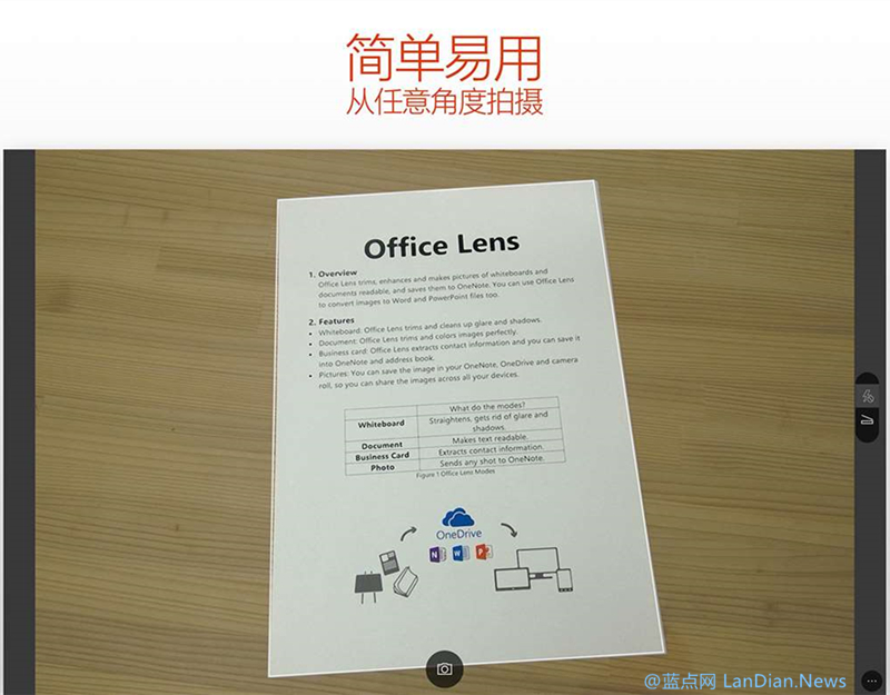 微软上架UWP版的Office Lens 支持Windows 10 PC和Mobile