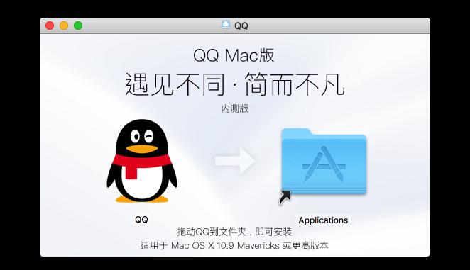 QQ for Mac v5.1.2 测试版发布 兼容即将到来的Sierra 10.12版