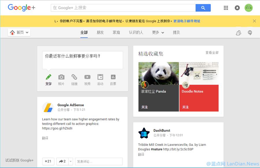 Google+改版并全面启用Material Design设计元素