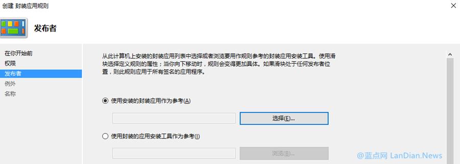 通过组策略禁止Windows 10推送和预装第三方应用游戏