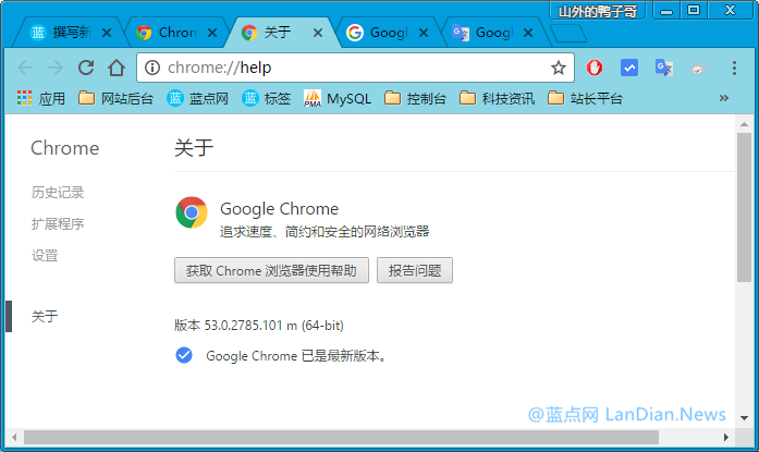 [下载]Google Chrome v53.0.2785.101m稳定版本更新