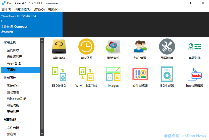 Windows系统必备工具Dism++ v10.1.9.1版下载