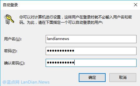 如何将Windows 10设置为开机无需输入密码进行自动登录