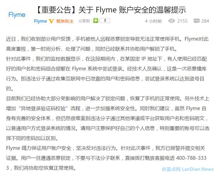 魅族就Flyme系统被远程锁定问题发布安全公告