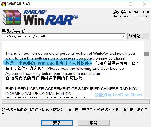 WinRAR压缩管理器简体中文版本的弹窗广告详解