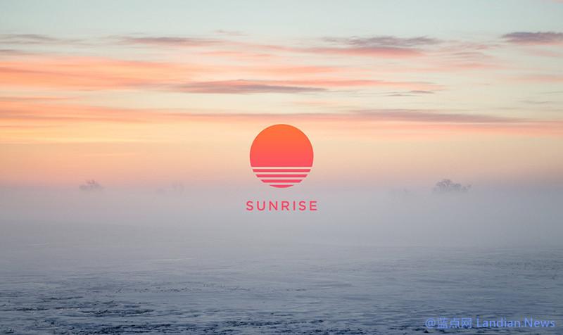 日程类应用Sunrise今日正式关闭 明日起用户账号将自动退出