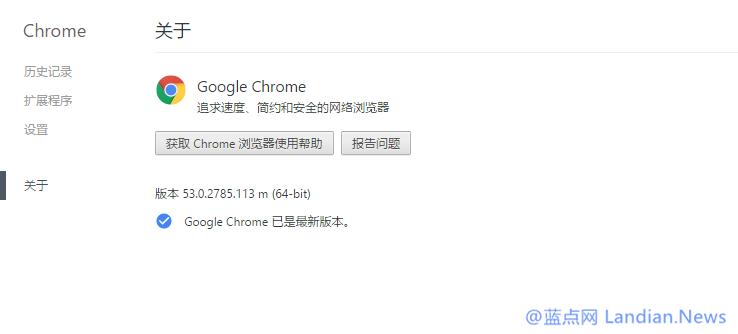 [下载]Google Chrome v53.0.2785.113m 稳定版本更新