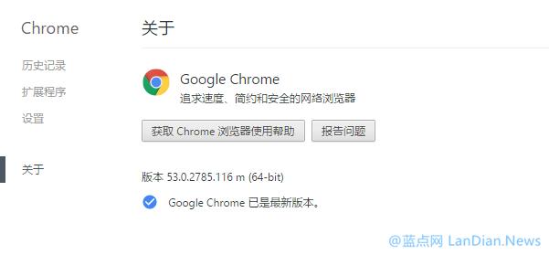 [下载]Google Chrome v53.0.2785.116m 稳定版本更新