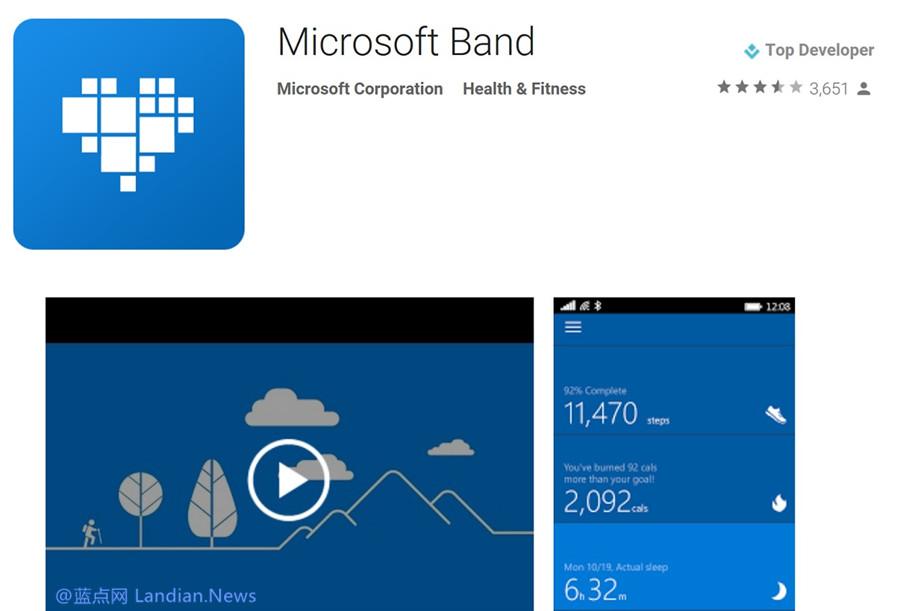 微软的改名症又犯了:Microsoft Health更名为Microsoft Band