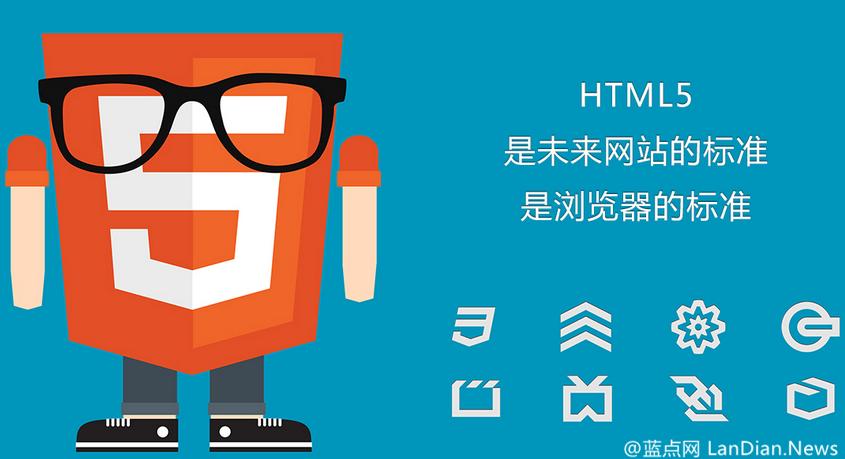 万维网联盟即将发布HTML 5.1,并已于8月开始了HTML 5.2的工作