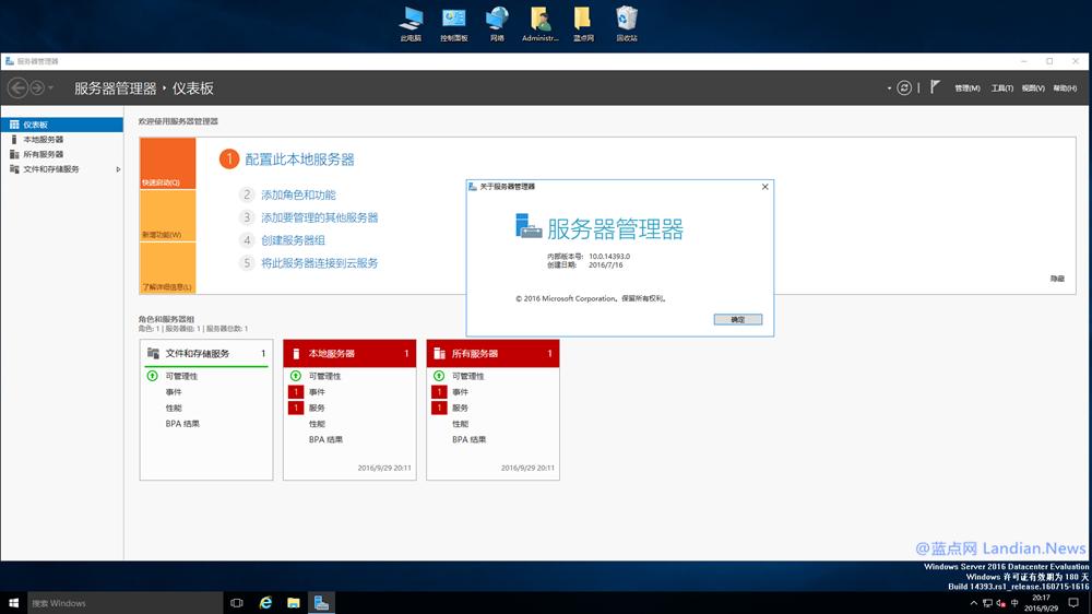 [下载]Windows Server 2016 Build 14393 简体中文评估版