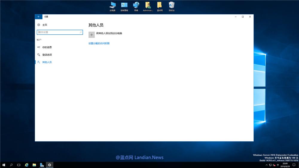 [多图]Windows Server 2016 简体中文版多图赏析 --- 来源:蓝点网