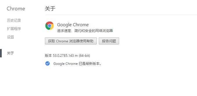[下载]Google Chrome v53.0.2785.143m 稳定版本更新