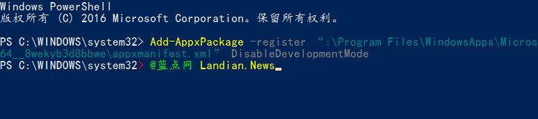 如何重新安装Windows 10中的应用商店程序