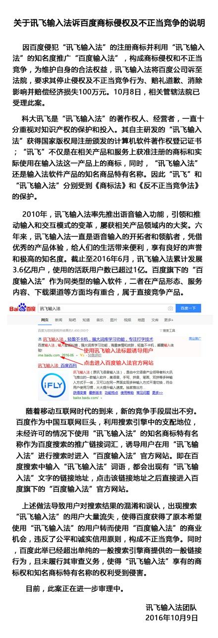 科大讯飞起诉百度利用百度推广侵犯讯飞输入法商标