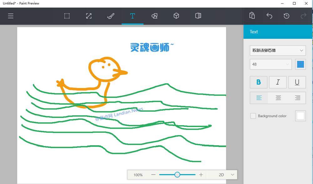 [下载] Paint for Windows 10:画图程序的替代版本