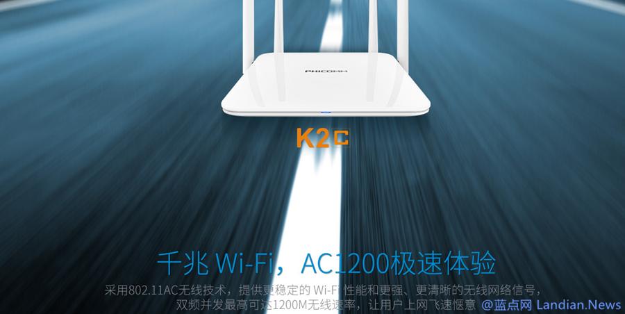 斐讯发布新的千兆无线路由器K2C,看起来和K2似乎并无区别