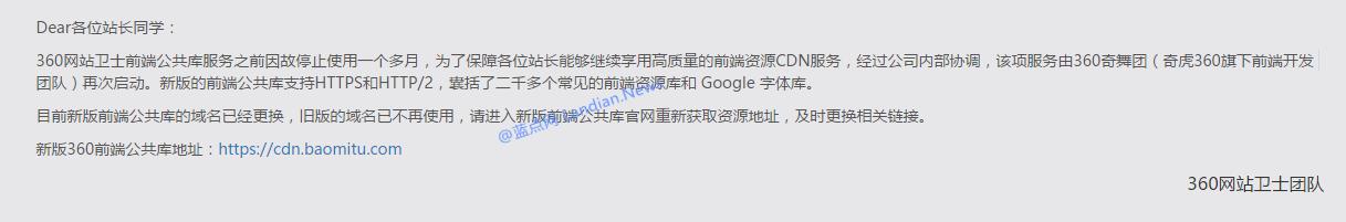 360恢复前端公共库CDN服务 但调用URL地址有变更