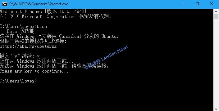 Windows 10启用Linux子系统时网络连接错误的解决办法