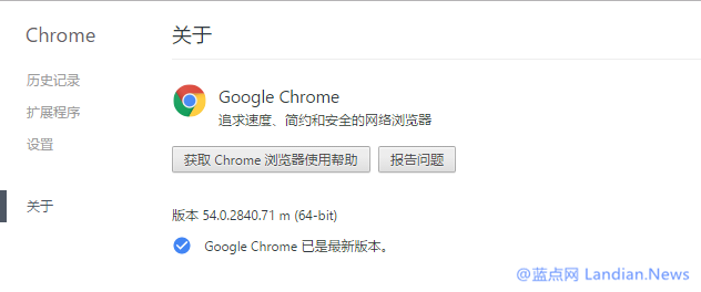 [下载]Google Chrome v54.0.2840.71稳定版通道更新