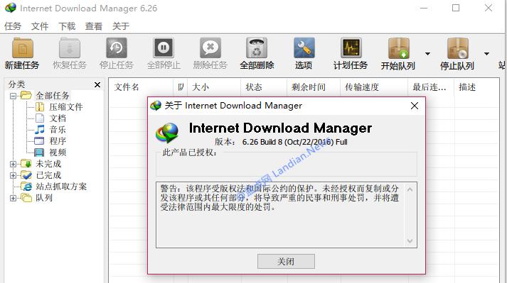 下载神器IDM v6.26.8 绿色免注册版下载