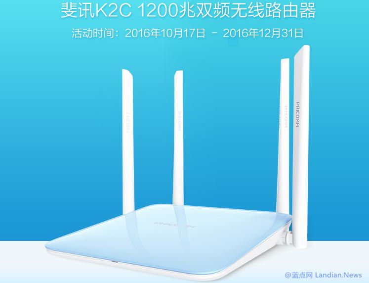 斐讯天蓝色智能路由器K2C开始发售 依然采用0元购