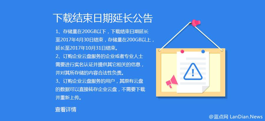 360云盘宣布延长文件保存时间至2017年10月31日