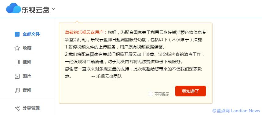 乐视云盘宣布暂时停止视频上传服务并配合进行清理