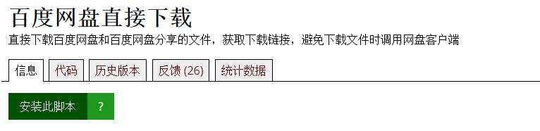利用脚本工具突破百度网盘大文件客户端下载限制