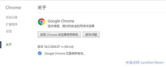 [下载]Google Chrome V54.0.2840.87稳定版通道更新