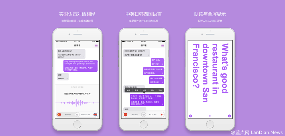 腾讯推出翻译类产品:支持中英日韩四种语言即时翻译