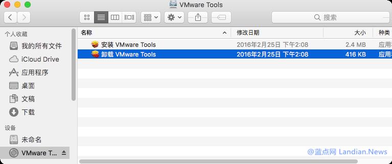 VMware安装苹果系统后如何修改分辨率