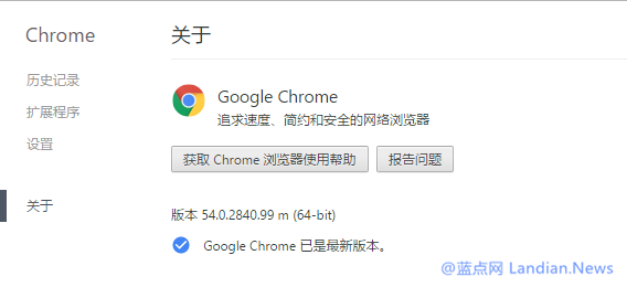 [下载]Google Chrome v54.0.2840.99 稳定版通道更新