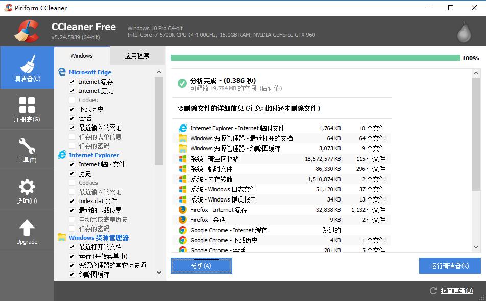 Piriform CCleaner v5.24版发布 提高对浏览器的清理能力