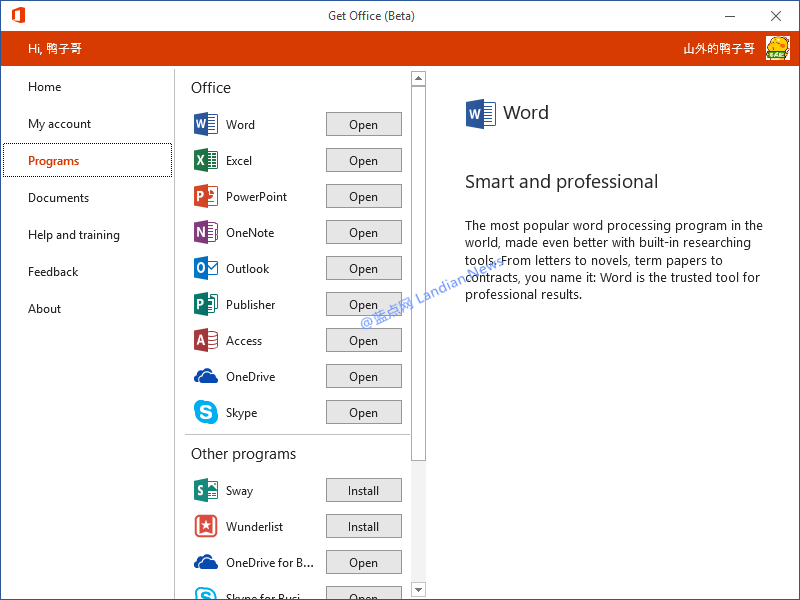 Windows Insider会员现已可以率先体验Office Hub应用