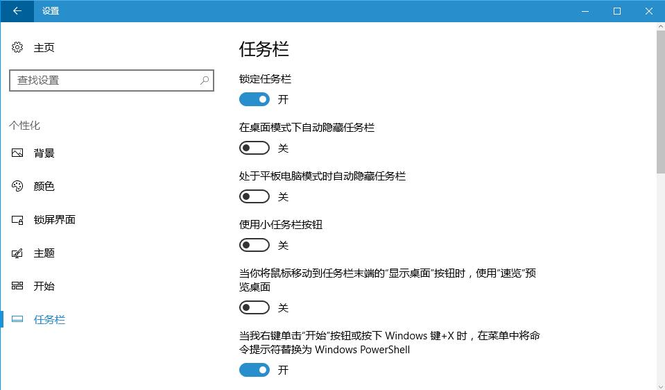 Windows 10 新版已使用PowerShell替代了命令提示符