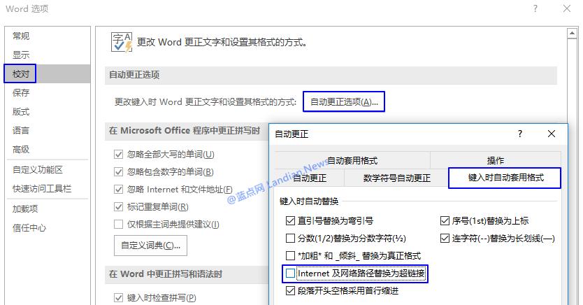 Microsoft Office中如何禁止文本链接自动变更为超链接