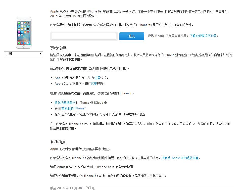苹果已推出新页面帮助用户检查是否需要更换电池