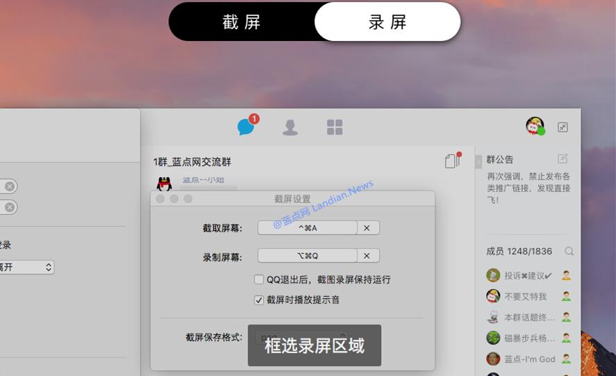 QQ for Mac v5.3公测版发布 新增录制屏幕功能