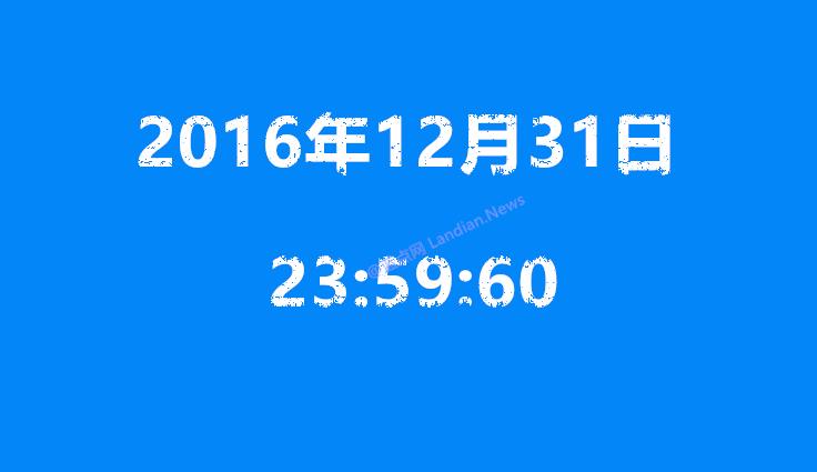 Google将会在12月31日对NTP服务器进行降速解决闰秒问题