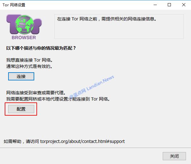 隐私保护:Tor Browser洋葱浏览器的下载安装及使用教程