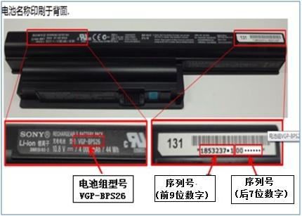 VAIO设备电池组存在安全隐患 索尼再次敦促用户尽快更换