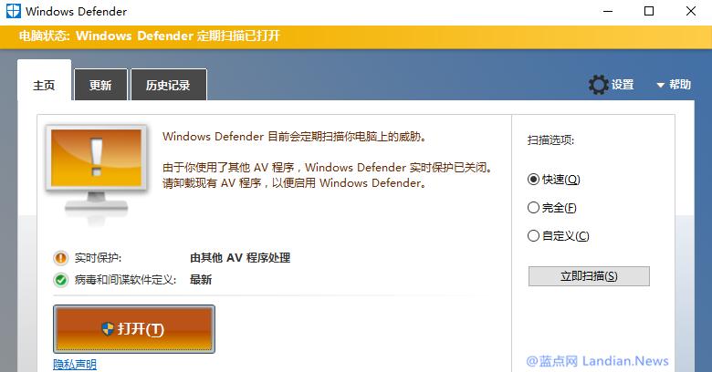 微软已在Windows 10的安全策略上惹恼了安全厂商