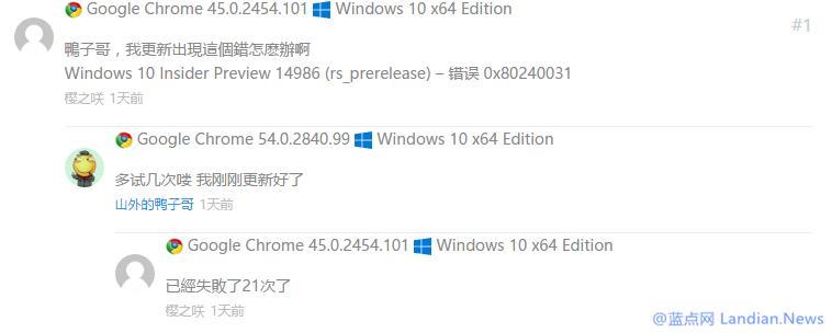 众多用户升级Windows 10 Build 14986版时遇到错误