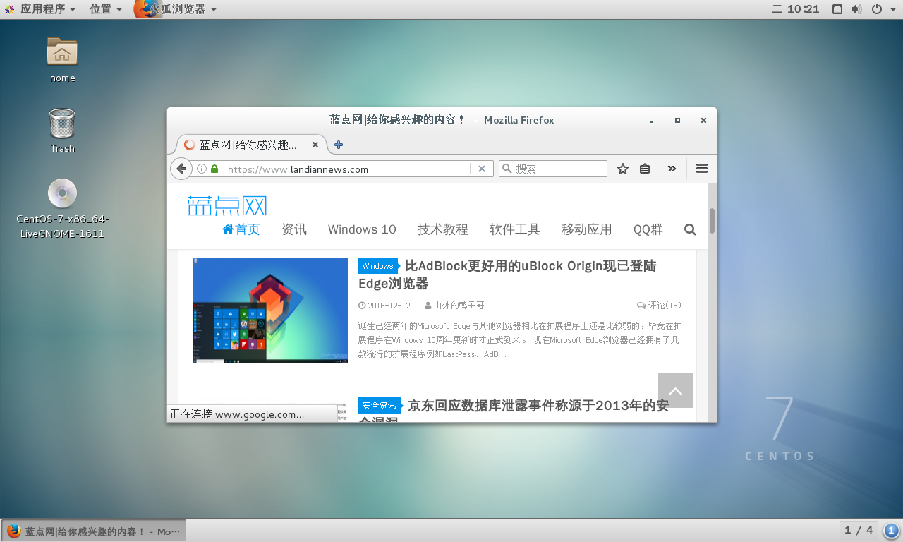 [下载] Linux发行版本 CentOS 7 1611 版正式发布
