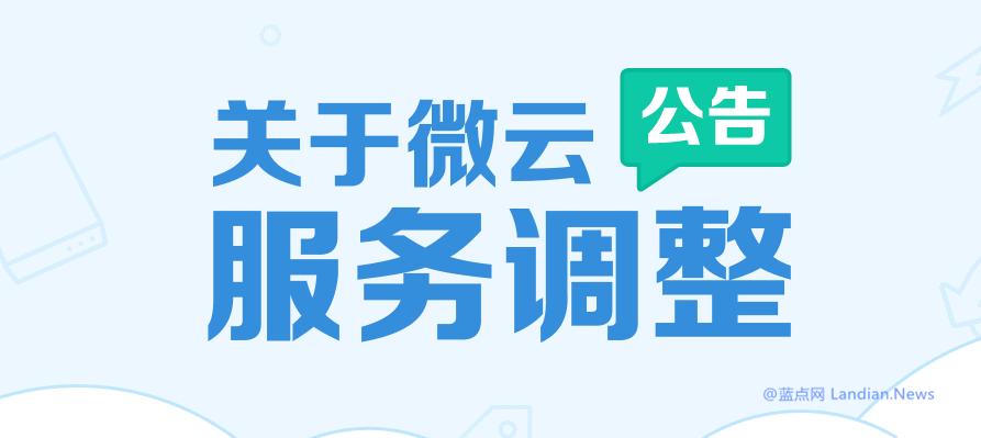 腾讯微云发布公告将非会员存储空间由1TB缩减至10GB