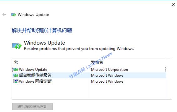 [下载] 微软发布Windows更新疑难问题排查工具