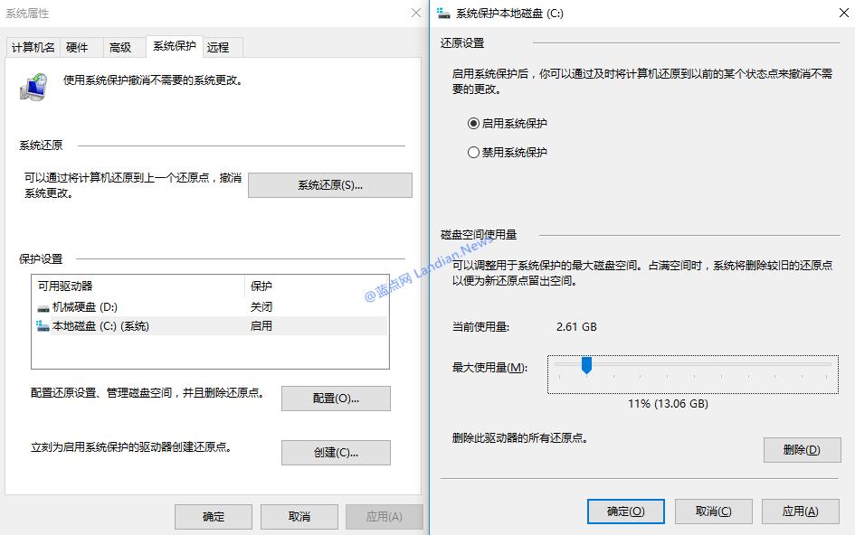 如何在Windows 10中开启系统自动还原功能