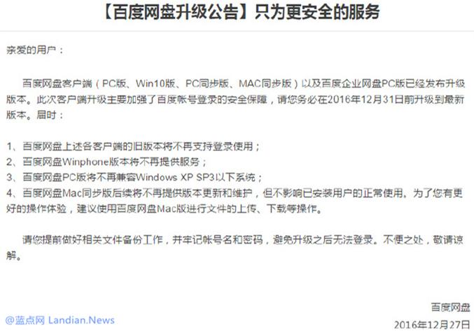 百度网盘发布公告将封闭旧版登录以及停止支持WP